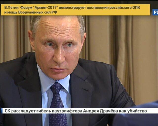Путин вручил зеленую папку руководителю Астраханской области