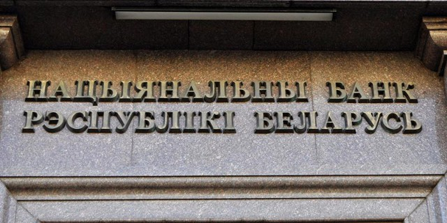 Нацбанк Белоруссии снизил ставку 7-й раз с января