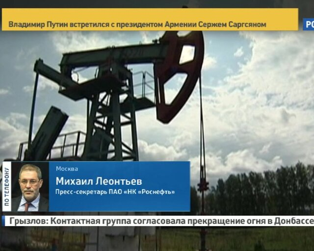 """""""Роснефть"""" прокомментировала решение арбитражного суда"""
