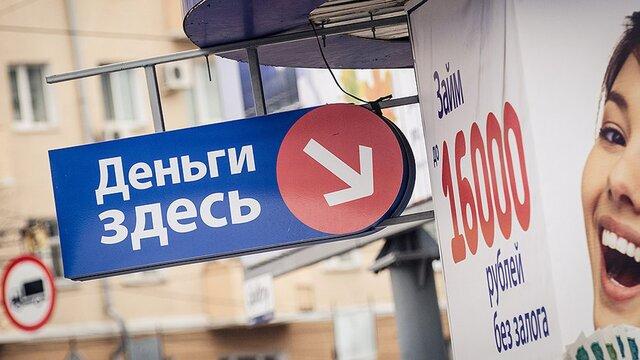 Средний размер «займа дозарплаты» вСвердловской области вырос на13,4%