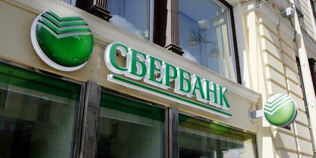 ВСбербанке отыскали замену Ассоциации русских банков