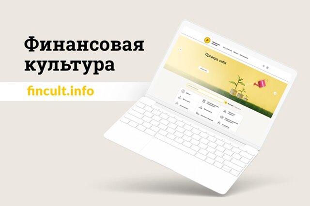 ЦБ увеличит  финансовую культуру граждан России