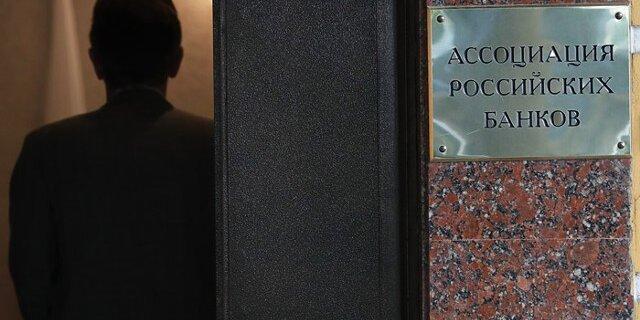 Крупнейшие кредитные организации вышли изАссоциации русских банков