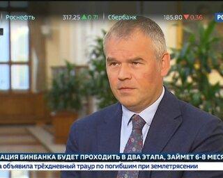 """ЦБ оценил спасение """"Бинбанка"""" в 250-350 млрд рублей"""