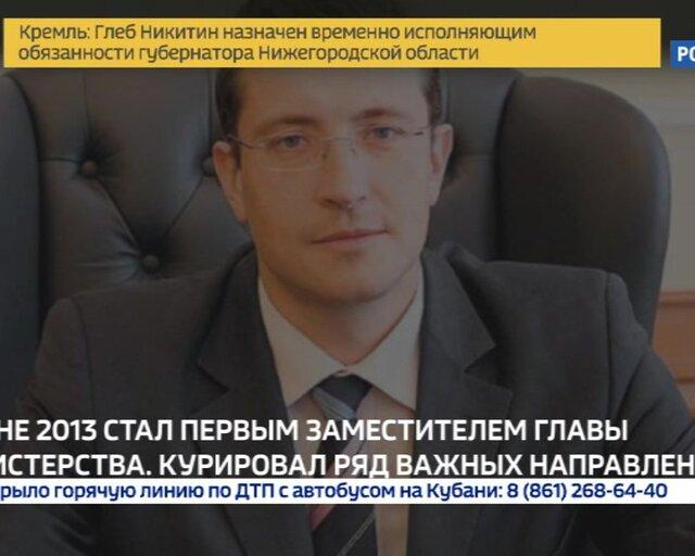 Новый глава Нижегородской области. Справка