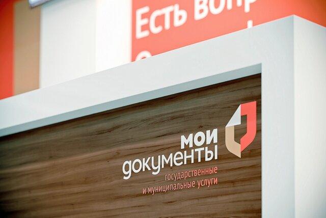 Жители России могут стать банкротами, обратившись вмногофункциональные центры