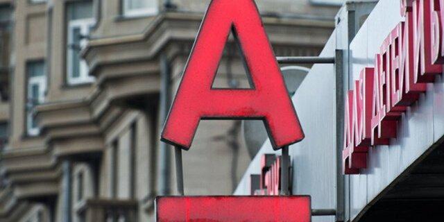 «Альфа-групп» желает сделать цифровой банк. Тиньков невпечатлен