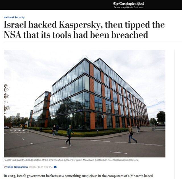 Кремль использовал антивирус Касперского для шпионажа