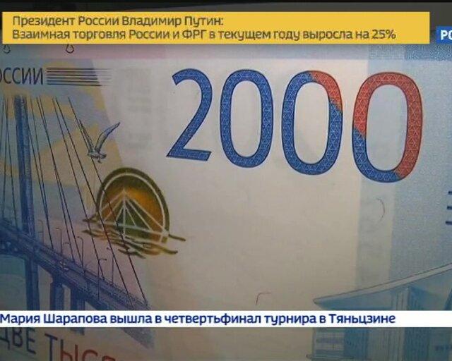 От Крыма до Приморья: Центробанк пустил в обращение новые купюры