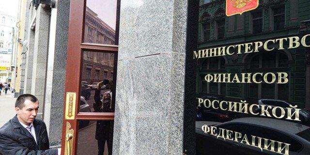 ВМинфине сообщили  осокращении дефицита бюджета РФ  с января месяца по  сентябрь