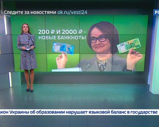 200 и 2000 рублей: новые купюры появятся до конца года