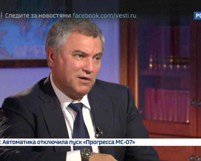 Володин:ЕС надо думать не о Крыме, а о действиях России вне ПАСЕ