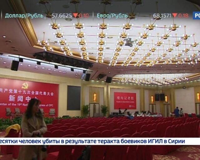 Китай готовится к XIX Съезду Коммунистической партии