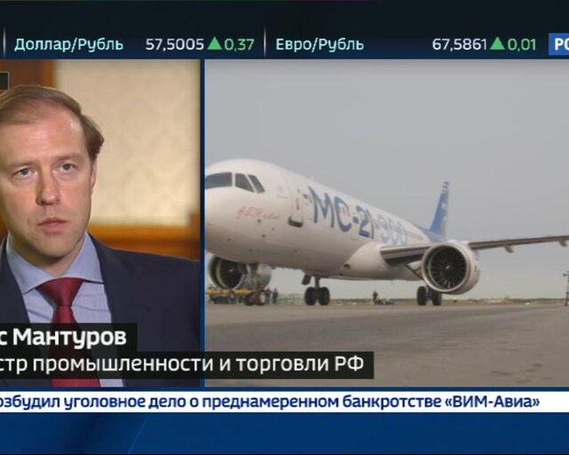 Мантуров: МС-21 получит сертификат летной годности в 2019 году