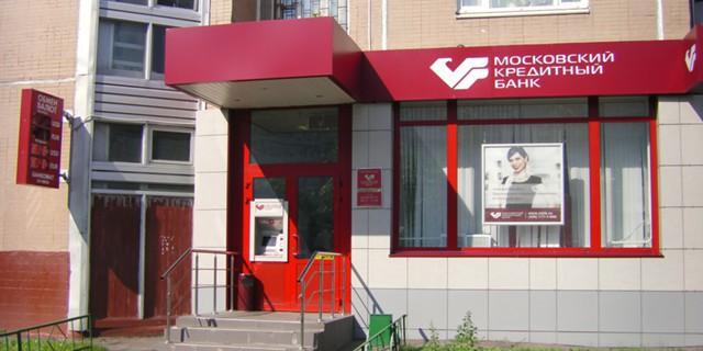 МКБ объявил о вторичном размещении акций