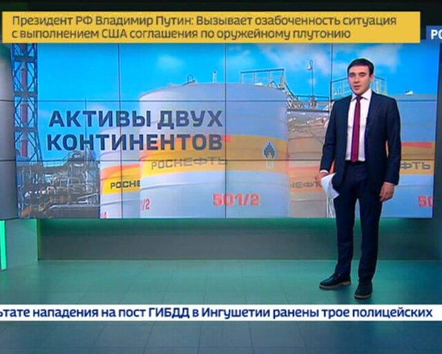 """""""Роснефть"""": ресурсы направлены на развитие азиатского курса"""