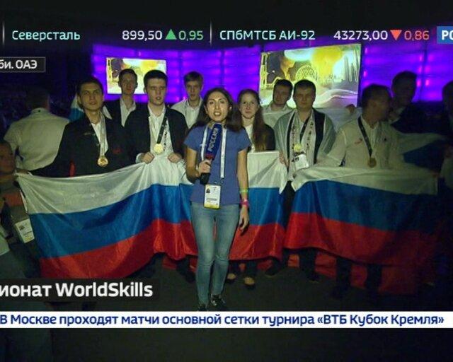 Чемпионат Worldskills: триумф российских мастеров