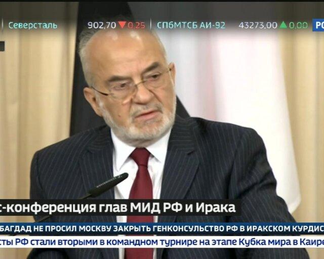 Пресс-конференция глав МИД России и Ирака
