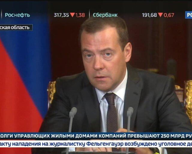 """Медведев призвал запретить """"коммунальные игры"""" на деньги граждан"""