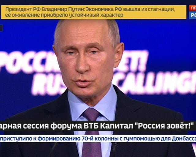 """Форум """"Россия зовет!"""". Выступление Владимира Путина"""