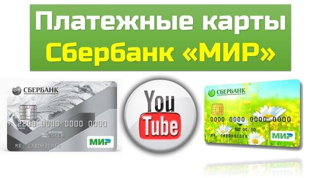 Русские банки выпустили 23,4 млн карт «Мир»