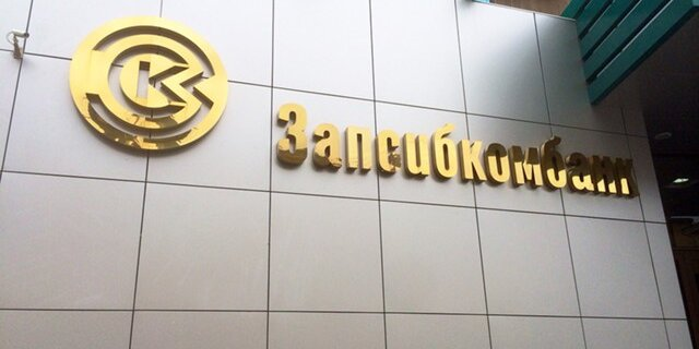 ВТБ готовится объявить о закупке Запсибкомбанка