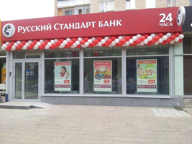 СМИ сообщили опрекращении выплат держателям бумаг «Русского стандарта»