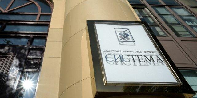 Кассационная инстанция оставила всиле арест активов АФК «Система»