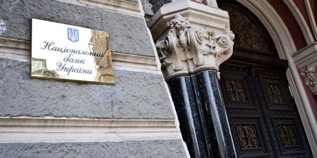 Нацбанк перечислил вбюджет 5 млрд грн