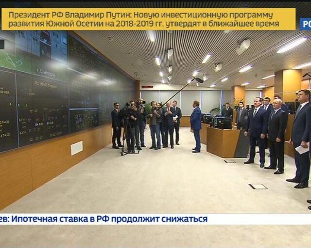 Путин дал старт электростанциям в Москве, Самаре и Калининграде