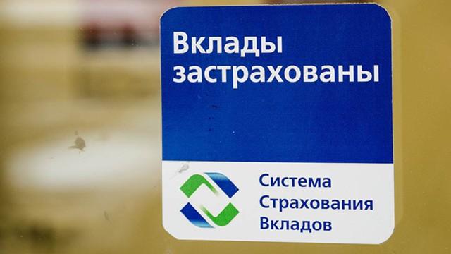 АСВ  выявило 9,6 млрд руб. скрытых вкладов