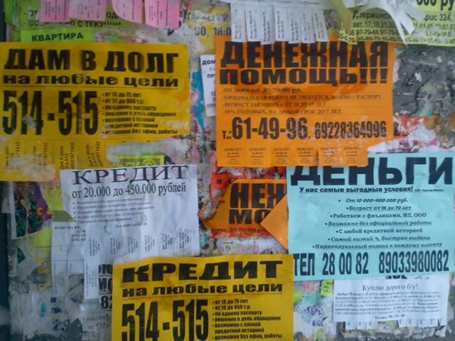 57% россиян имеют непогашенный кредит