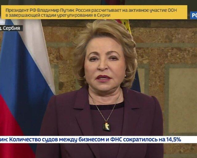 Матвиенко: Москва ценит твердую позицию руководства Сербии по РФ