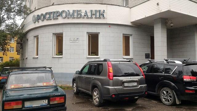 "Глава ""Роспромбанка"" арестован за кражу 756 млн руб."