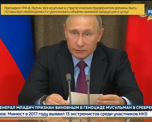 Путин: военная безопасность зависит от подвижности экономики