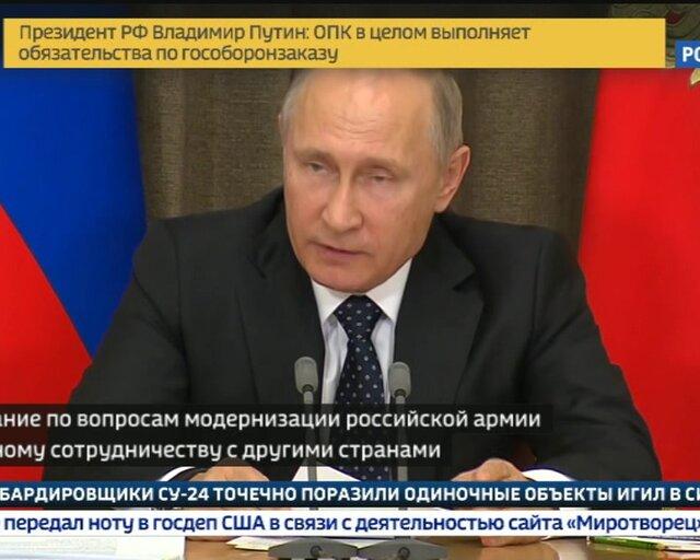 Совещание по вопросам модернизации российской армии