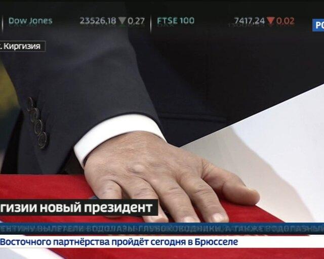 Инаугурация президента. Киргизия возвращает доверие народа