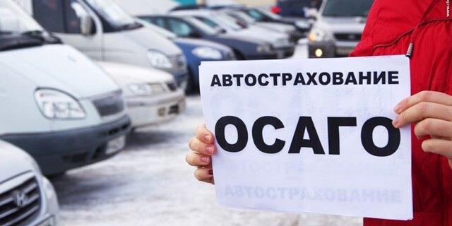 Астраханец продавал поддельные полисы ОСАГО
