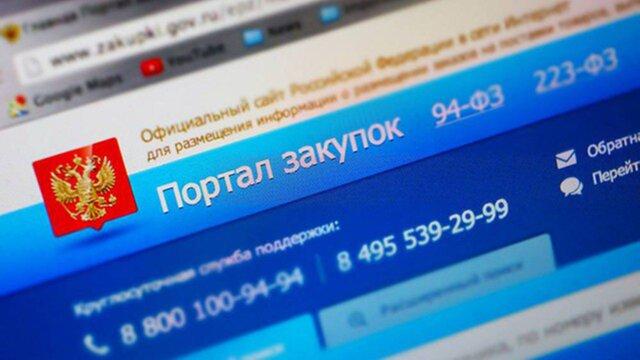 РФ  теряет миллиарды руб.  нанеэффективных закупках