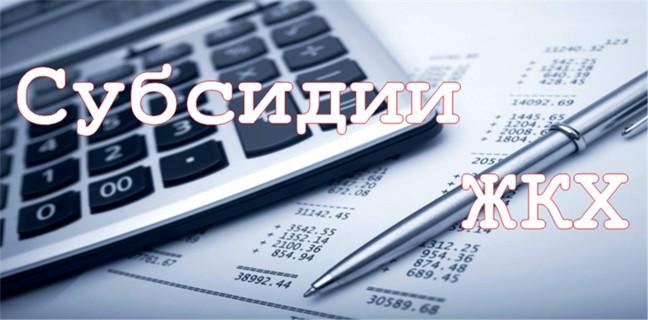 В РФ могут изменить порядок выплаты субсидий по ЖКХ