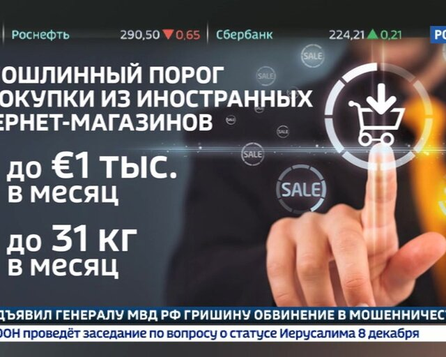 Стоп, таможня! Новые правила при онлайн-заказах из-за рубежа