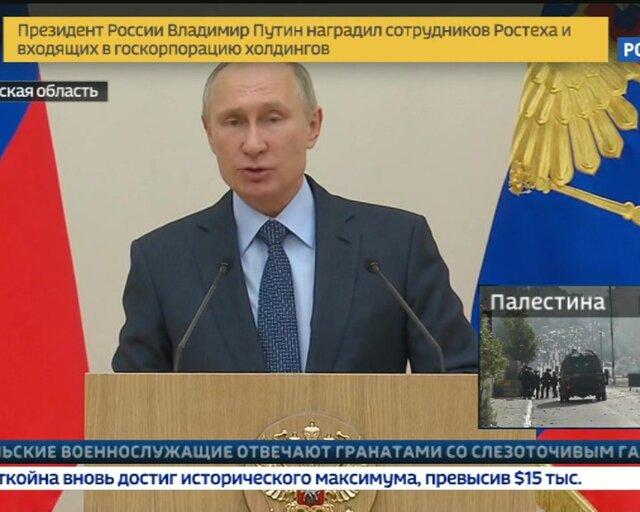 """Путин оценил вклад госкорпорации """"Ростех"""" в обороне страны"""