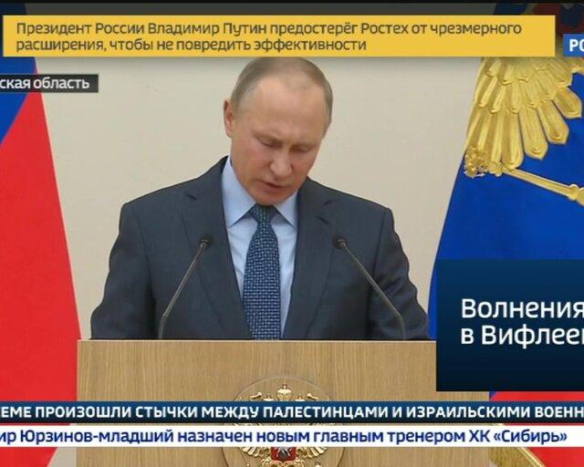 """Путин: """"Ростех"""" активно развивает гражданское производство"""