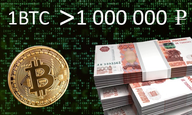 1 биткоин = больше 1 000 000 рублей