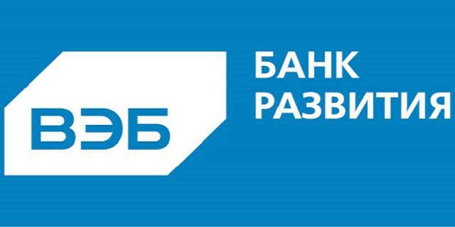 Капитал группы ВЭБ вырос почти на 4 млрд рублей