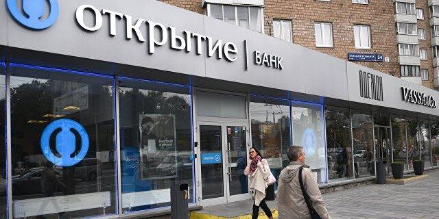 ЦБРФ стал собственником неменее 99,9% акций банка «ФКОткрытие»