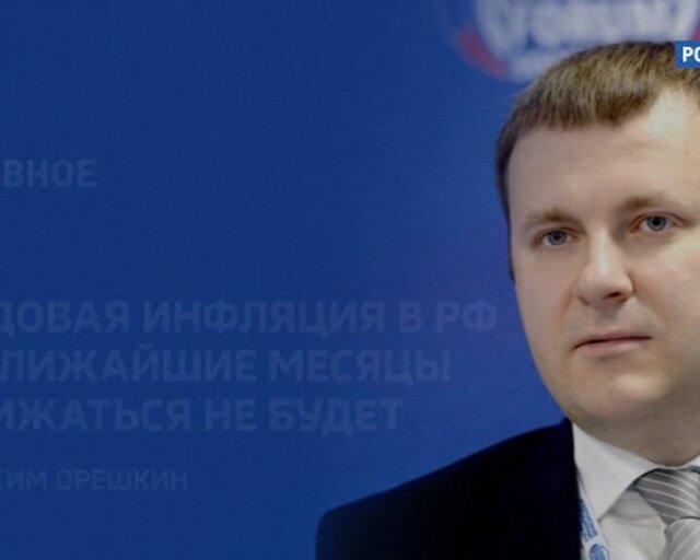 """Орешкин: инфляция, приватизация НМПТ и """"Совкомфлота"""". Главное"""
