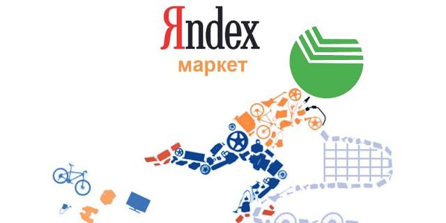 """""""Яндекс"""" и Сбербанк создают СП"""