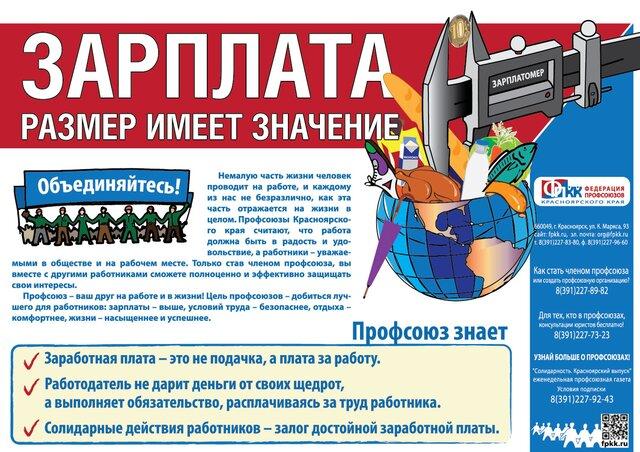 В Российской Федерации снизилась задолженность по заработной плате
