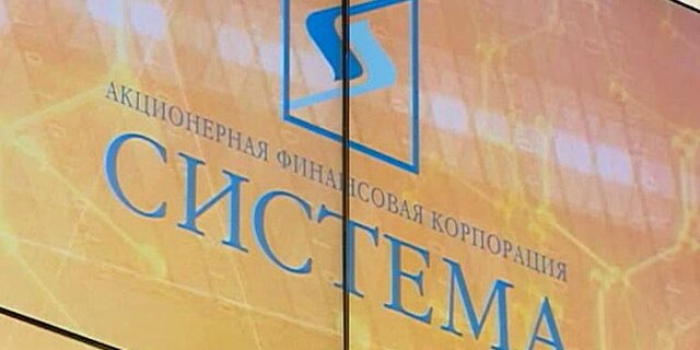 Арбитраж подтвердил, что «Система» должна «Роснефти» 136 млрд